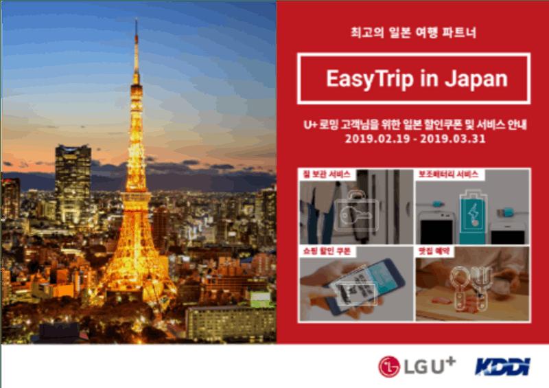 LG U+からクーポン配信の実証実験
