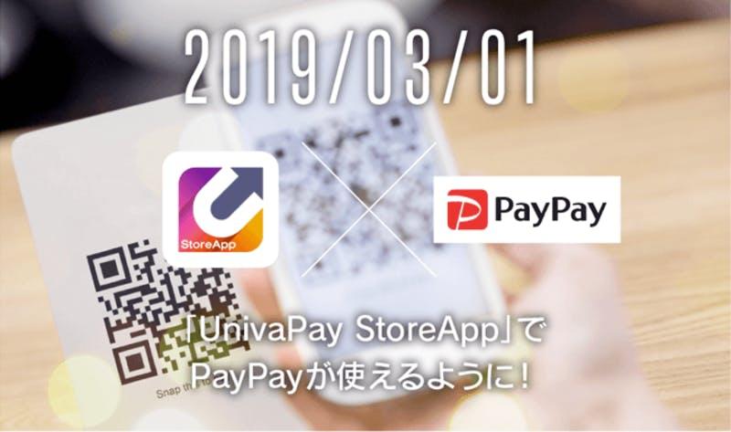 UnivaPay StoreApp