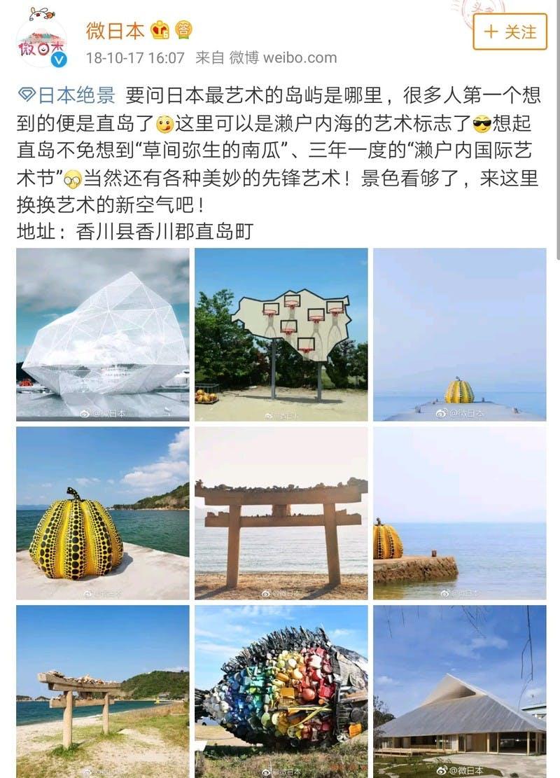 ▲[香川県の直島を紹介する投稿]:https://weibo.com (微日本フォロワー数115万)より引用