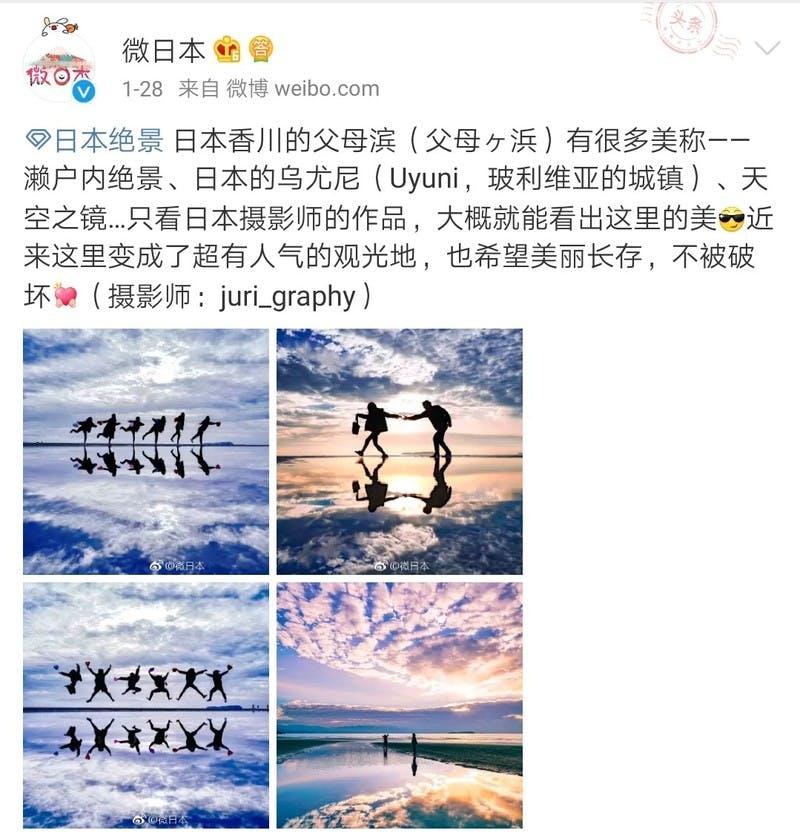 ▲[日本絶景として父母ヶ浜(ちちぶがはま)の紹介]:https://weibo.com (微日本フォロワー数115万)より引用