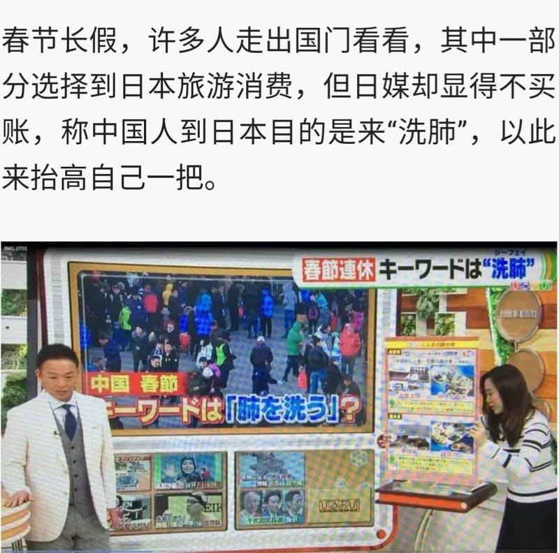 ▲[中国ネット上で洗肺(シーフェイ)旅行に言及]:http://www.sohu.comより引用