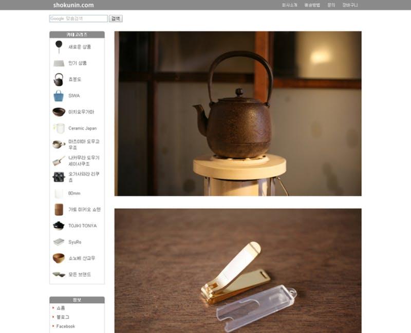 「職人.com」