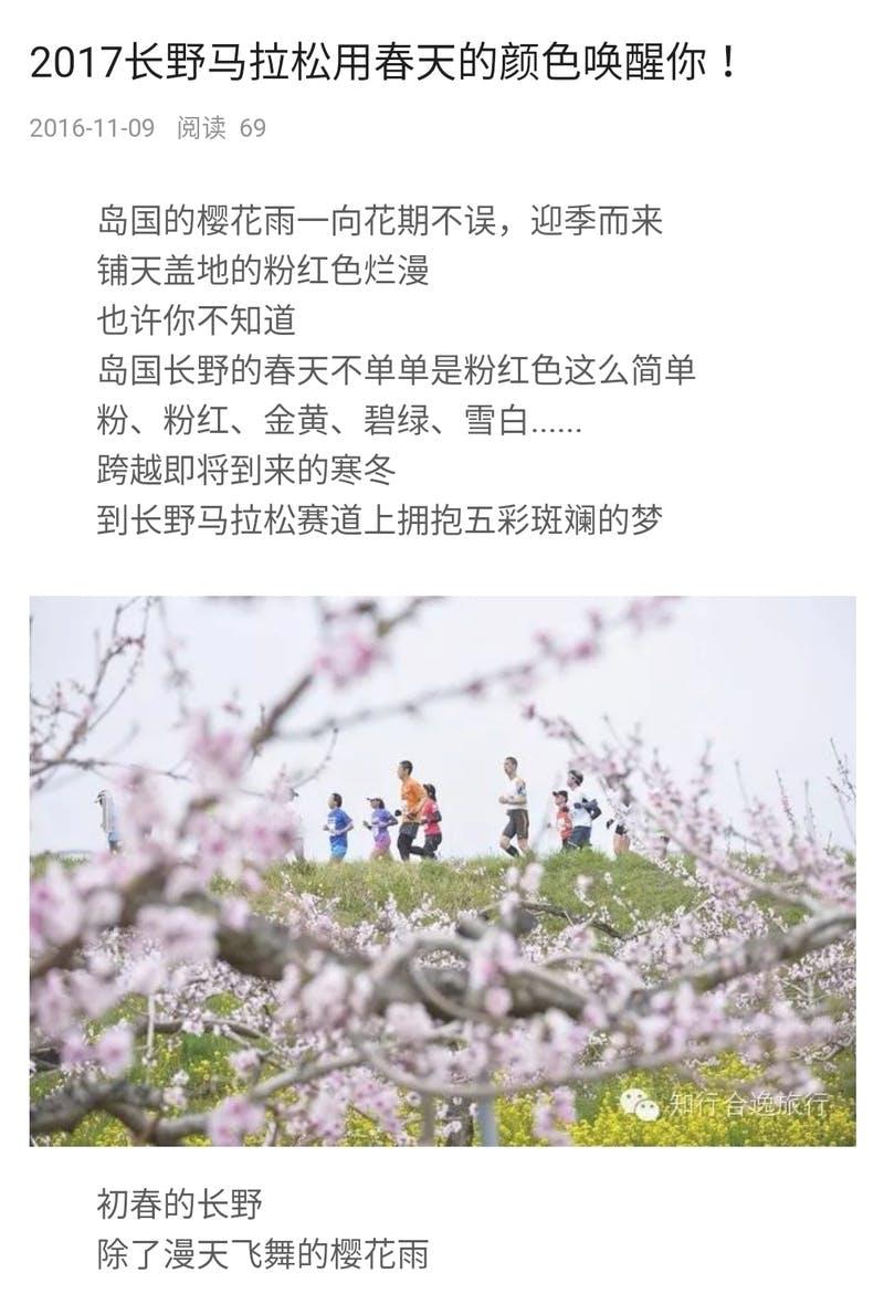 ▲[長野県のマラソン。自然の大地を走るという企画]:https://sports.sina.cn/より引用