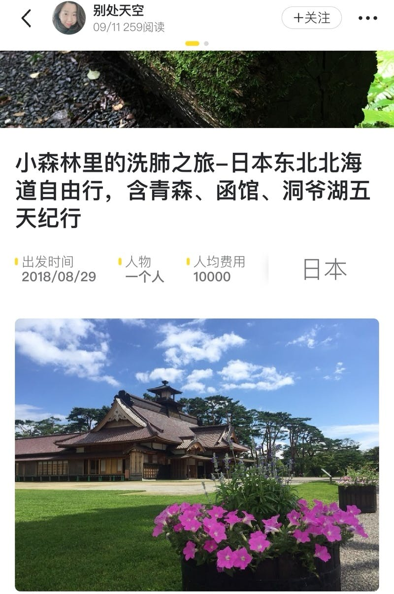 ▲[東北の洗肺の旅と題した旅ブロガーの記事]:http://www.mafengwo.cn/より引用