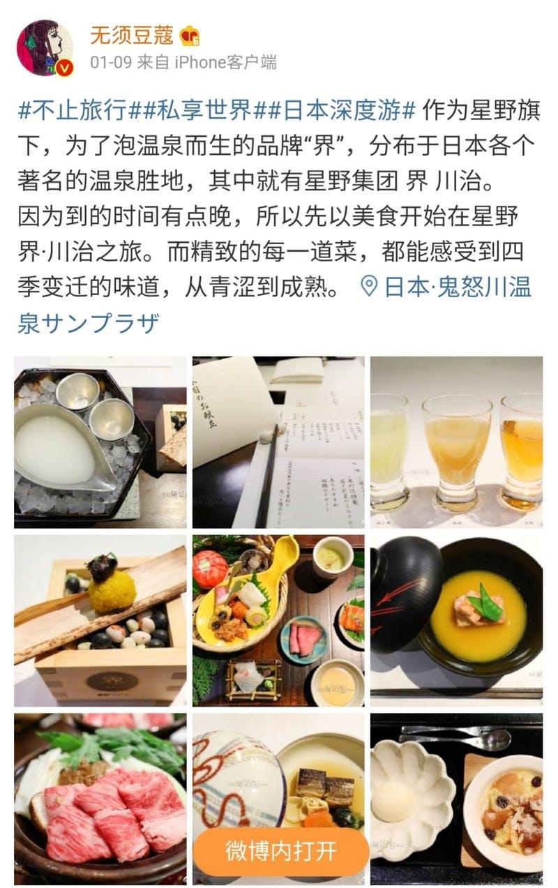 ▲[旅行研究科の无须豆蔻さんのweibo]:https://www.weibo.com/wuxvdoukou?refer_flag=1001030103_&is_hot=1/より引用