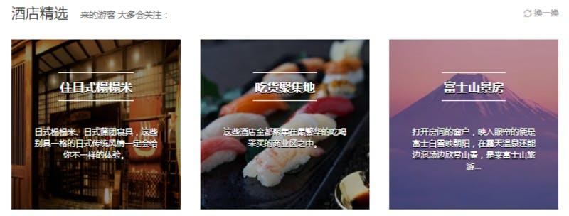 ▲口コミ情報サイトの日本ページ。畳、食、富士山の特集があり、日本旅行に対する期待がこれらにあることが見えてくる