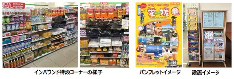 「ファミリーマート」×「愛媛県」