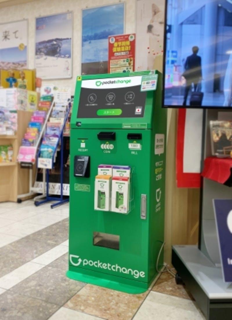 「ポケットチェンジ」仙台国際空港