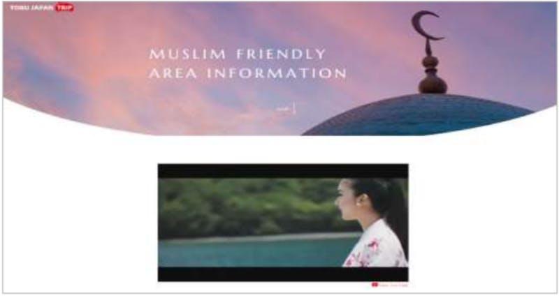 ムスリム向け観光案内ページ