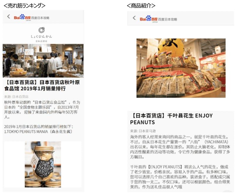 「売れ筋ランキング」「商品紹介」