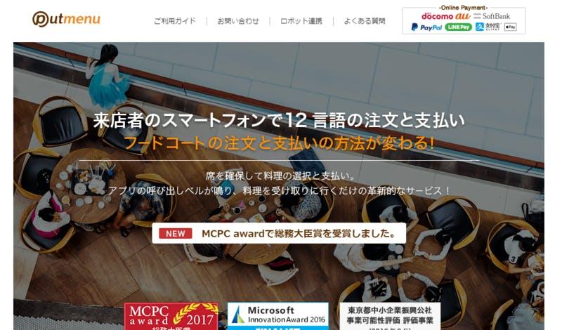 プットメニュー✕温泉総選挙