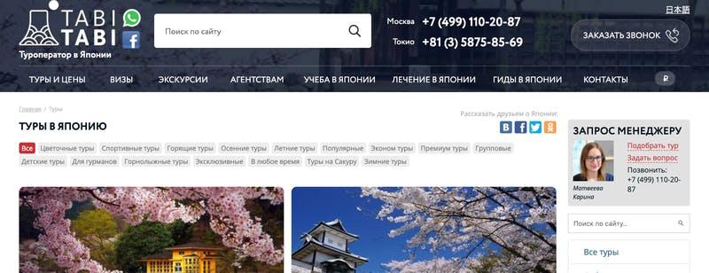 ▲tabitabi.ruトップページ