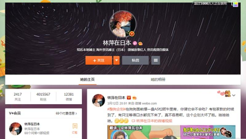 林萍在日本 Weiboより