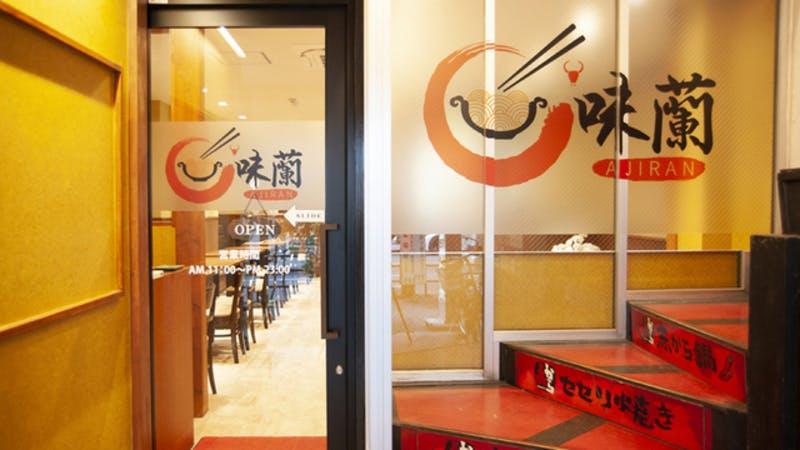 味蘭牛肉麺池袋本店