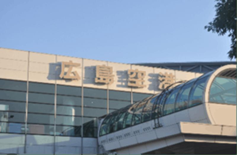 「広島空港」