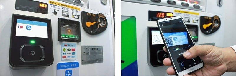 「Alipay・交通系電子マネー決済対応自動販売機」