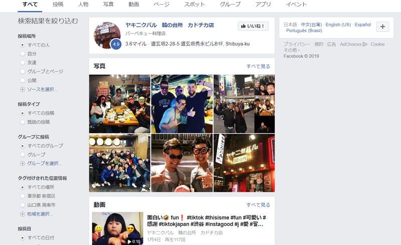 ▲[ヤキニクバル 韓の台所 カドチカ店 で検索した結果]:FacebookWEBページより引用