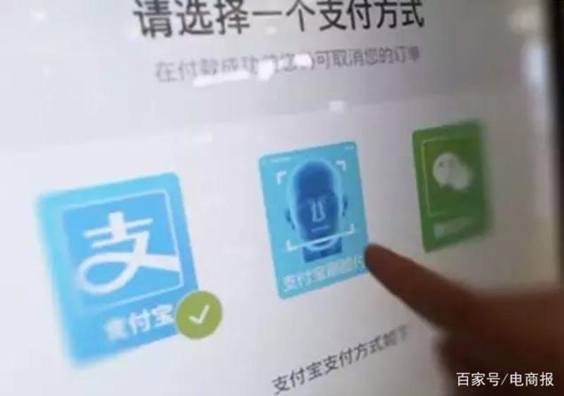 ▲支払い方法を画面で選ぶ https://baijiahao.baidu.com/s?id=1609333374911830088