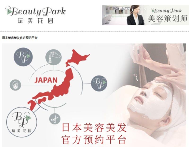 「Beauty Park玩美花园」