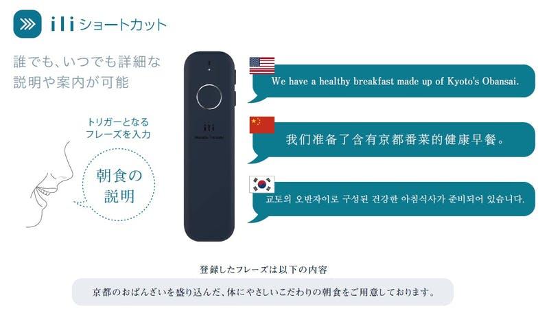 接客向けの翻訳機『ili PRO』のショートカット機能