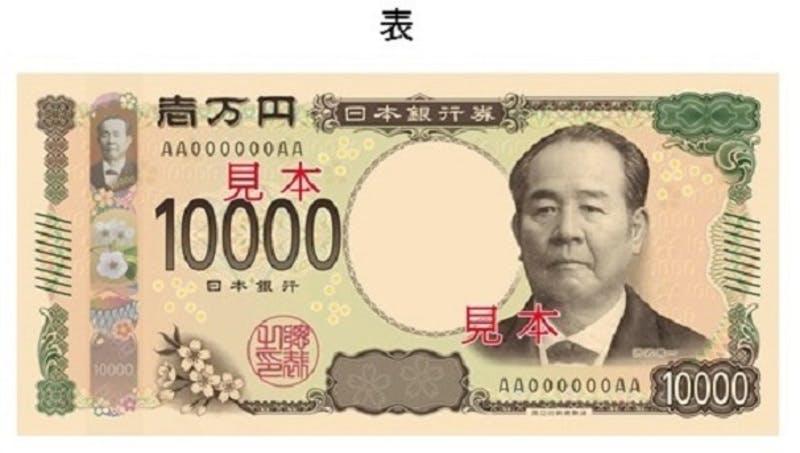 ▲新1万円札のデザイン 表面:財務省プレスリリースより