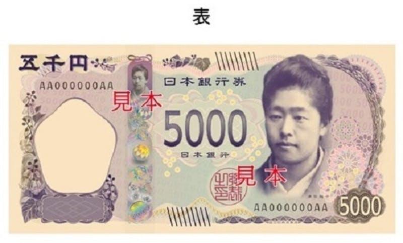 ▲新5千円札のデザイン 表面:財務省プレスリリースより