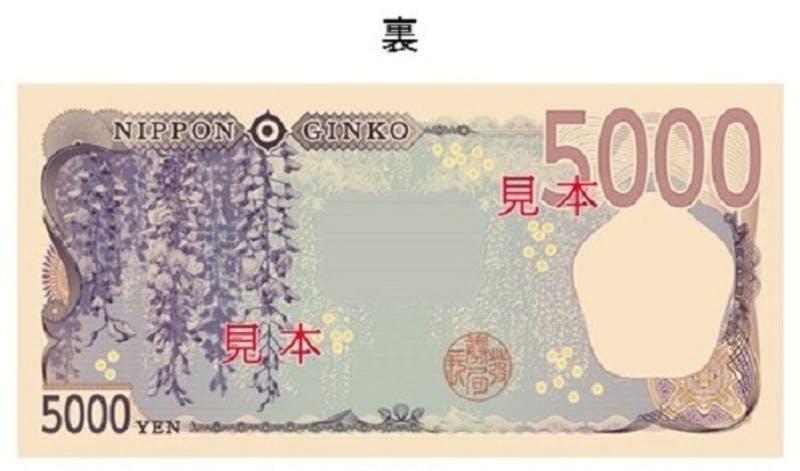 ▲新5千円札のデザイン 裏面:財務省プレスリリースより