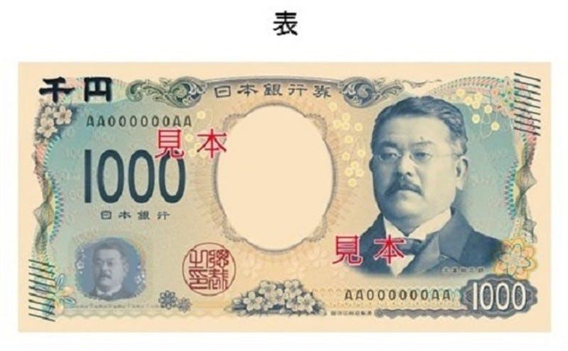 ▲新千円札のデザイン 表面:財務省プレスリリースより