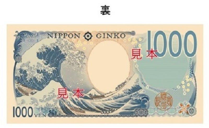 ▲新千円札のデザイン 裏面:財務省プレスリリースより