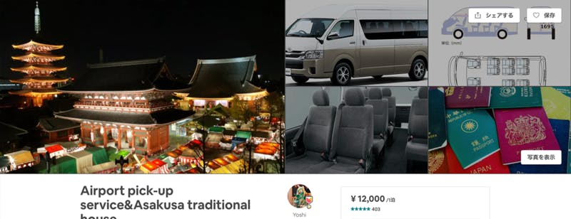 ▲Airbnb:Airport pick-up service&Asakusa traditional house