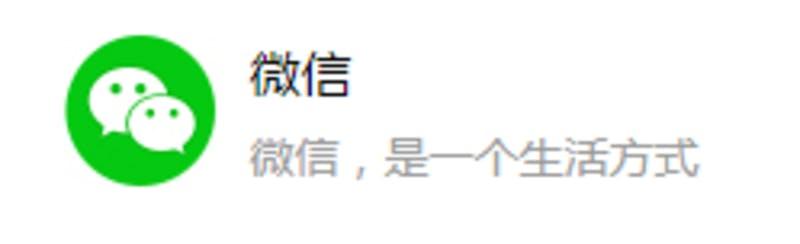 ▲WeChatのロゴと商品コンセプト「WeChatは生活スタイル」