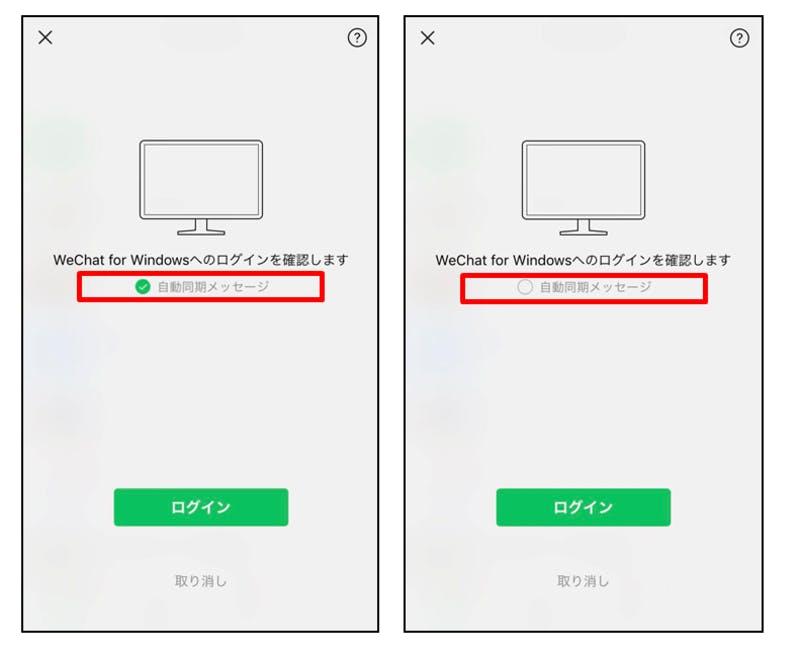 ▲デスクトップ版にログインする際には、メッセージの内容を同期するかどうかの選択ができる。