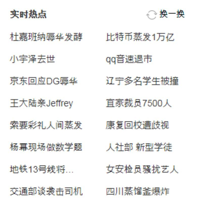 ▲検索エンジン百度の「現在のホットトピックス」左上に『ドルチェ&ガッバーナ「辱華」が炎上』、その  2つ下には『京東DGの「辱華」に報復』