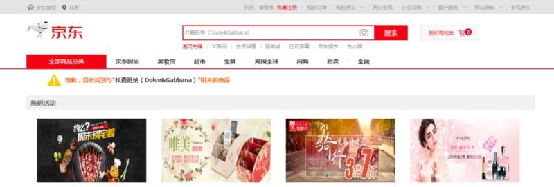 ▲ECプラットフォーム「京東」でドルチェ&ガッバーナを検索すると、検索結果はなしと表示された(2018年11月22日夜)