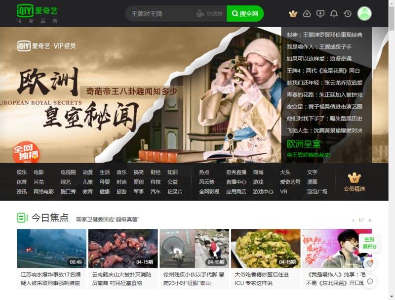 ▲iQIYI(愛奇芸/爱奇艺/アイチーイー)のトップページ(ブラウザ)