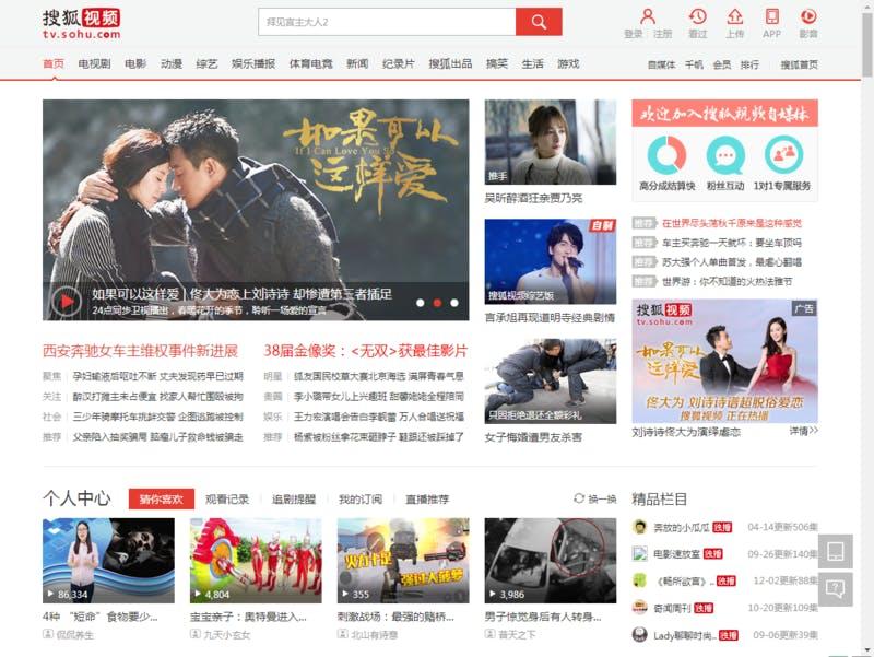 ▲tv.sohu(搜狐視頻/ソーフーTV)のトップページ(ブラウザ)