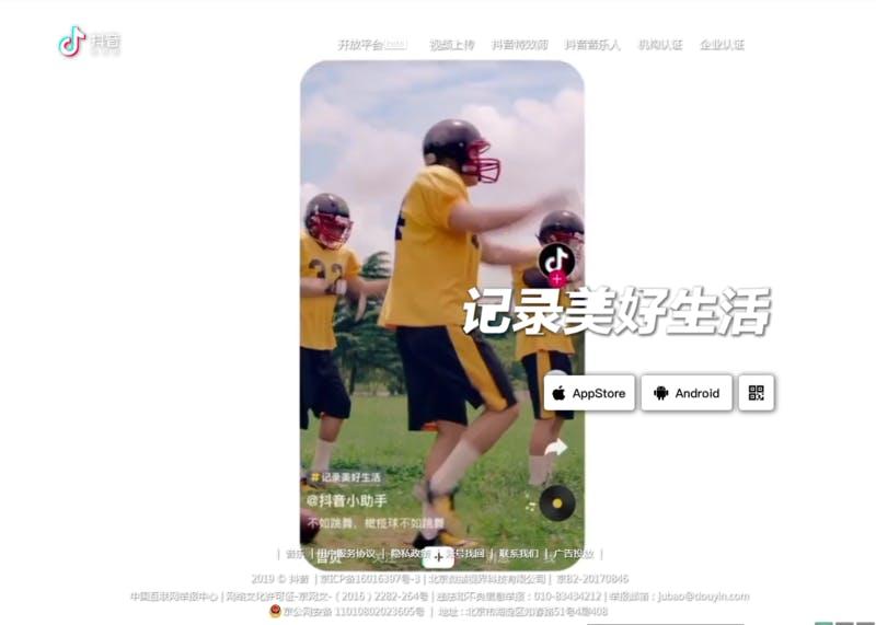 ▲Douyin(抖音/ドウイン)の公式サイト(ブラウザ)。動画の視聴やアップロードはスマホアプリで行う。