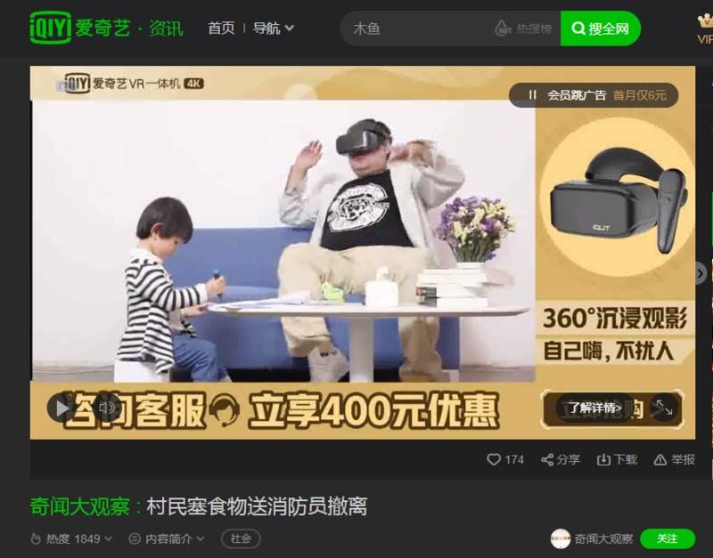 ▲iQIYI(アイチーイー)でコンテンツの視聴前に流れる広告。ECサイトの商品ページに遷移できる。