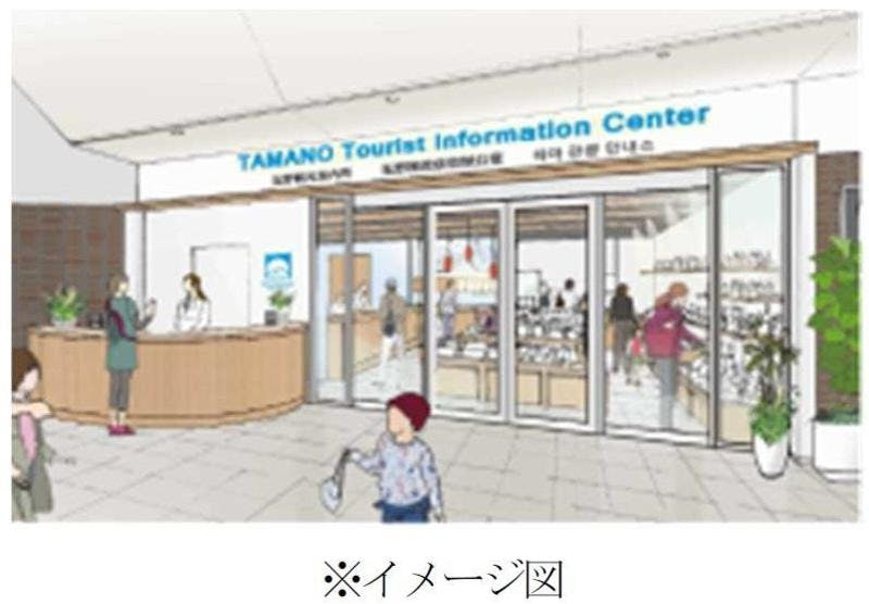 玉野観光案内所「TAMANO Tourist Information Center」