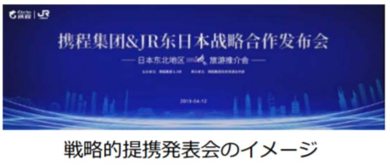 東日本エリアへの誘客に向けて戦略的提携