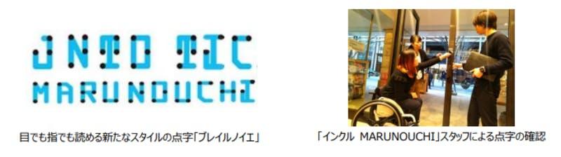 JNTO TIC(JNTO ツーリスト・インフォメーション・センター)
