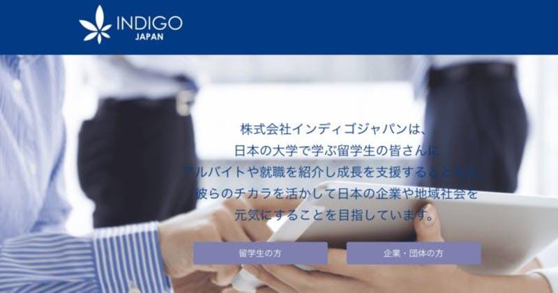 ▲株式会社インディゴジャパン