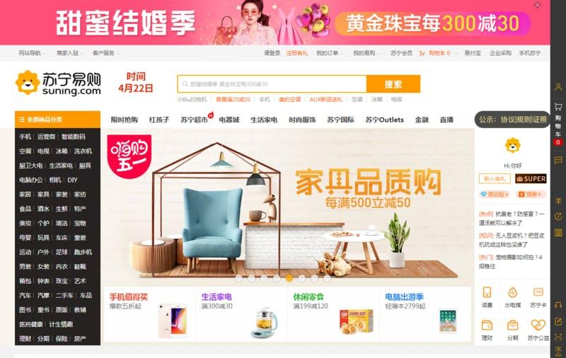 蘇寧易購 / Suning.com(スーニン)トップページ