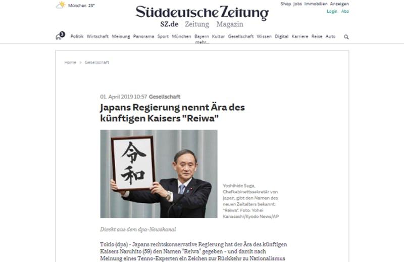"""▲[Japans Regierung nennt Ära des künftigen Kaisers """"Reiwa""""(日本政府が来たるべき天皇の時代を""""令和""""と命名)]:Süddeutsche Zeitung(南ドイツ新聞)"""