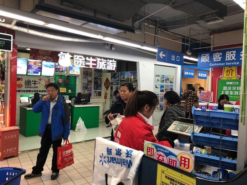 北京のスーパーの一角にある旅行代理店。こちらはアリババグループのTuniu(途牛)