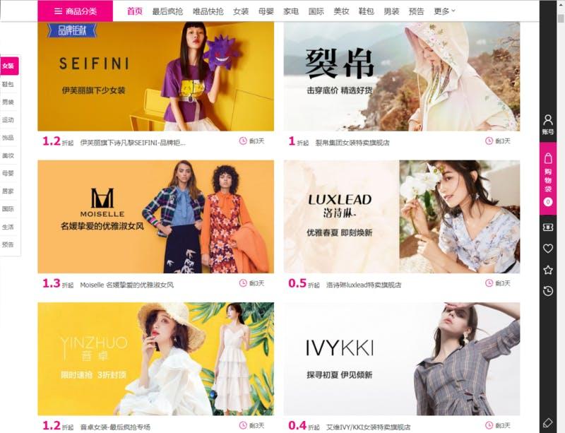 唯品会(VIP)のトップページに表示されているブランド。女性向けが多い。