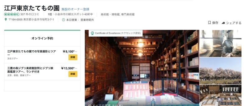 江戸東京たてもの園のトリップアドバイザー内の評価