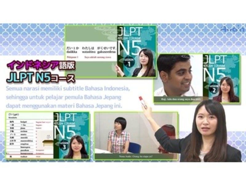 「N4コース インドネシア語字幕版」