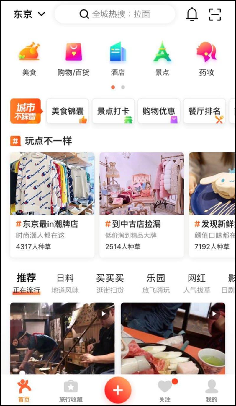 アプリ大衆点評のトップページ(東京)グルメ、ショッピング、宿泊施設、観光スポット、ドラッグストアといったカテゴリが確認できる。