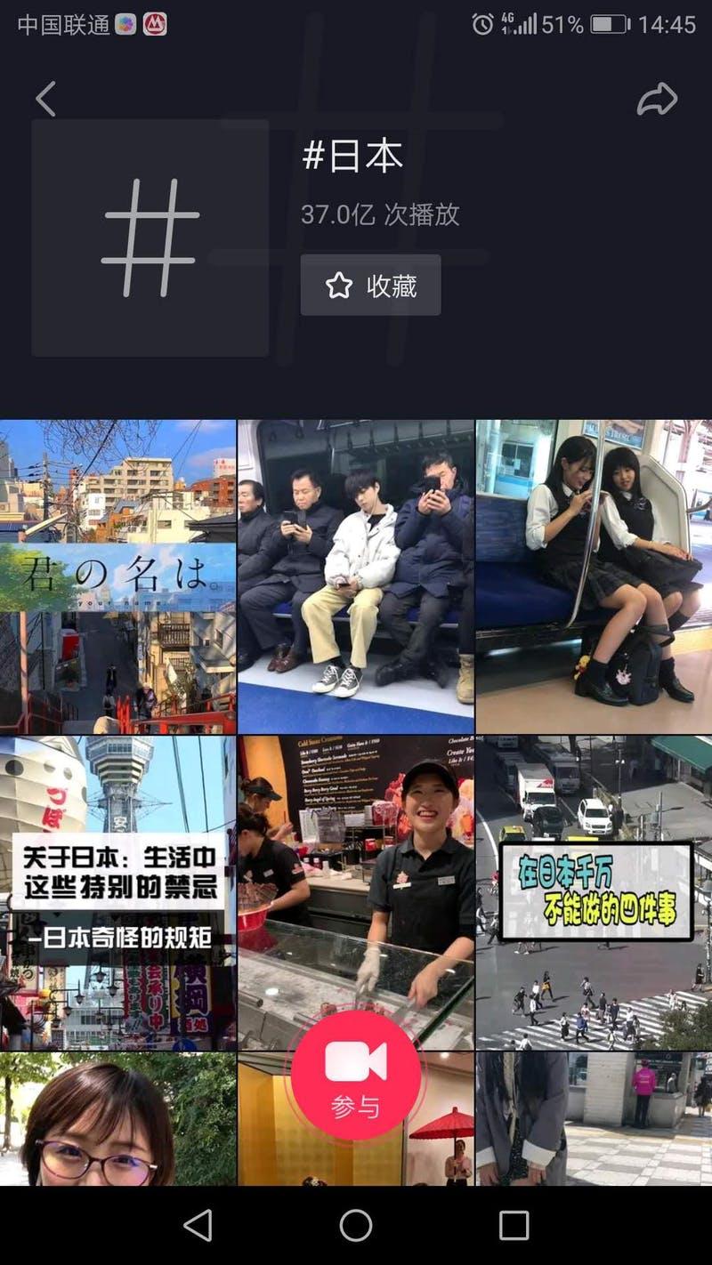 「#日本」に投稿されているコンテンツ。37億回再生されている。日常の光景や日本の生活に関する知識がシェアされていることがわかる